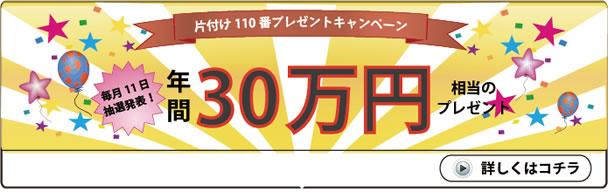 【ご依頼者さま限定企画】熊本片付け110番毎月恒例キャンペーン実施中!