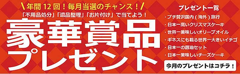 熊本(名古屋)片付け110番「豪華賞品プレゼント」