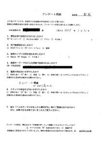 熊本県葦北郡で不用品回収ご依頼のお客様の声