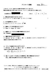 熊本県 五木村にて家具の引き取り お客様の声