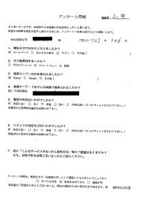 熊本市西区にて学生寮の不要品回収 お客様の声