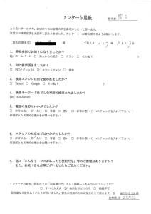 熊本県合志市にて不用品の回収 お客様の声