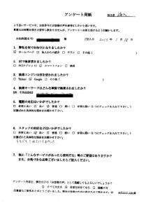 熊本県上天草市にて不用品回収処分のご依頼 お客様の声