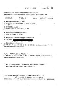 熊本市にて生活ゴミなどの収集のご依頼 お客様の声