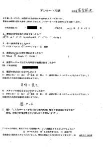 熊本県嘉島町にて粗大ごみの回収 お客様の声