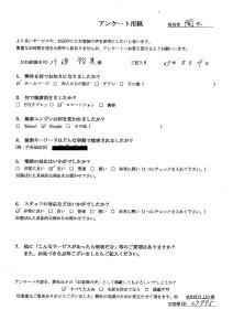 熊本県熊本市にて遺品整理 お客様の声