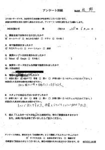 熊本県宇城市にて不用品の回収 お客様の声