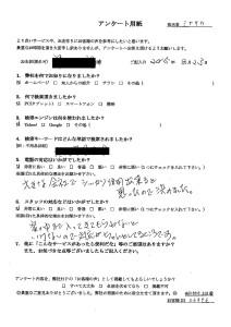 熊本市にて不用品の回収 お客様の声