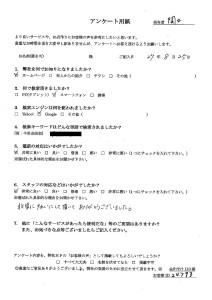 熊本県上天草市にてゴミの回収処理 お客様の声