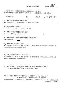 熊本県嘉島町にて遺品整理 お客様の声
