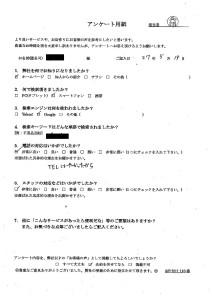 熊本県荒尾市にて不用品の回収処分 お客様の声