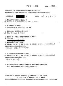 熊本県下益城郡美里町にて家具の引き取り お客様の声