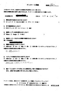 熊本県八代市にてソファーの回収処分 お客様の声