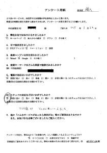 熊本県上益城郡御船町にてゴミの回収 お客様の声