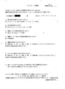熊本県人吉市にてゴミの回収処分 お客様の声