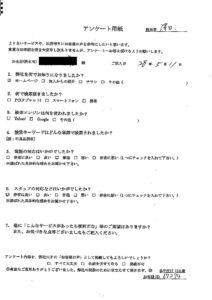 熊本県水俣市にて粗大ごみの回収 お客様の声