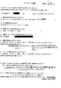 熊本県合志市にて冷蔵庫の回収処分 お客様の声