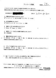 熊本市にて廃品回収 お客様の声
