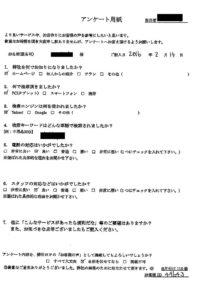 熊本県水俣市にて不要品の回収 お客様の声