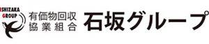 石坂グループ