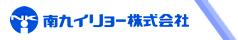 南九イリョー株式会社 熊本支店