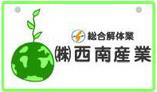 株式会社西南産業