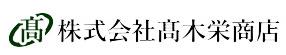 株式会社高木栄商店