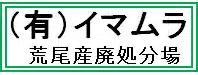 有限会社イマムラ