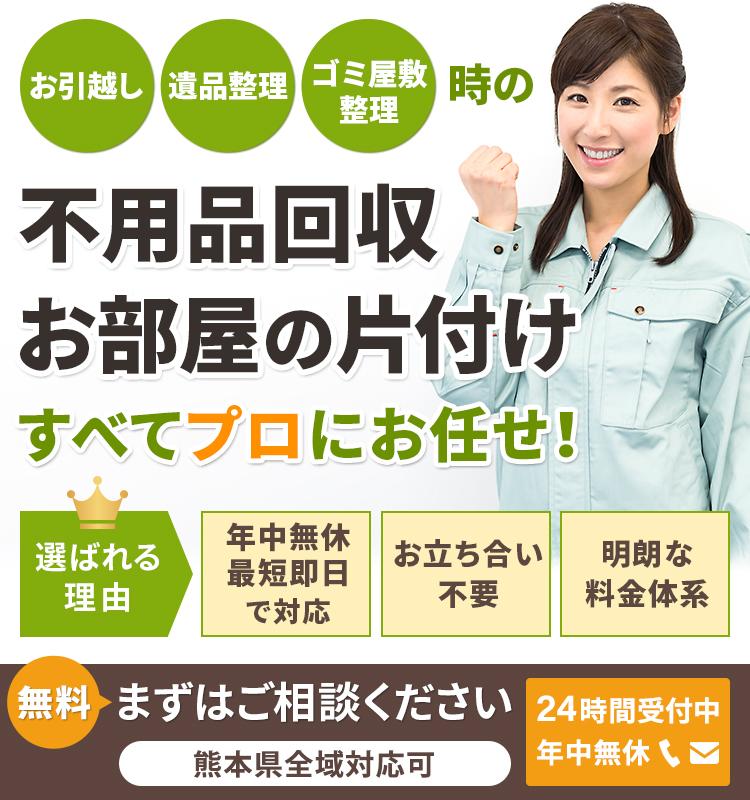 熊本県の不用品回収処分なら「熊本片付け110番」